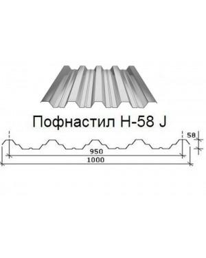 Профнастил H-58 J